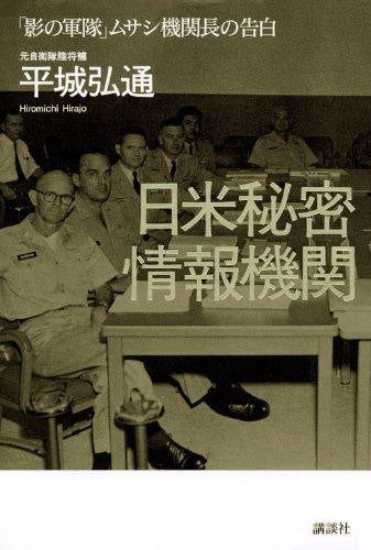 日米秘密情報機関 「影の軍隊」ムサシ機関長の告白
