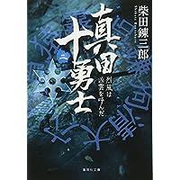 真田十勇士 (二) 烈風は凶雲を呼んだ (集英社文庫)