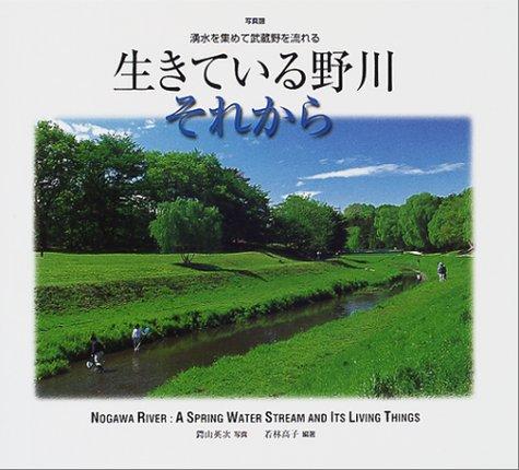 生きている野川それから―写真譜 湧水を集めて武蔵野を流れる