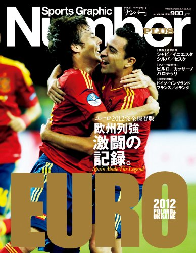 Sports Graphic Number PLUS EURO2012総集編の詳細を見る