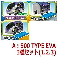 カプセルプラレール いっしょにあそぼう!つながるターミナル編 [A.500 TYPE EVA 3種セット(1.2.3)]