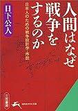 人間はなぜ戦争をするのか―日本人のための戦争設計学・序説 (知的生きかた文庫)