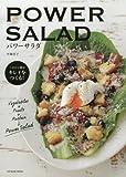 POWER SALAD パワーサラダ このひと皿がキレイをつくる! (タツミムック)