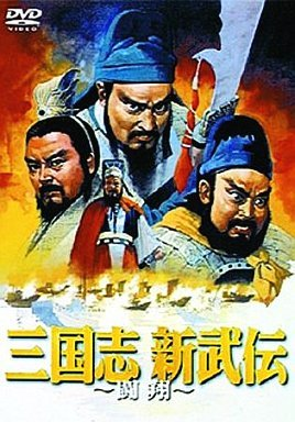 三国志 新武伝 〜闘翔〜 [DVD]