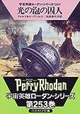 光の泡の囚人―宇宙英雄ローダン・シリーズ〈253〉 (ハヤカワ文庫SF)