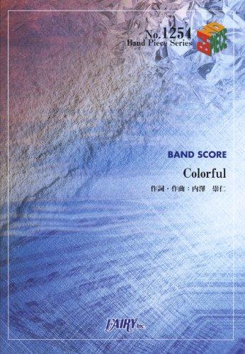 バンドスコアピースBP1254 Colorful / androp