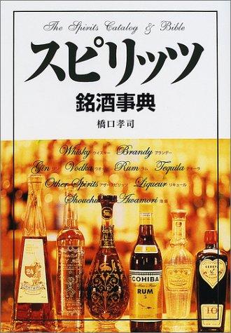 スピリッツ銘酒事典の詳細を見る
