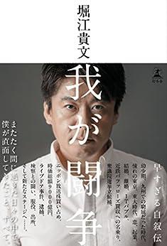[堀江貴文]の我が闘争 (幻冬舎単行本)
