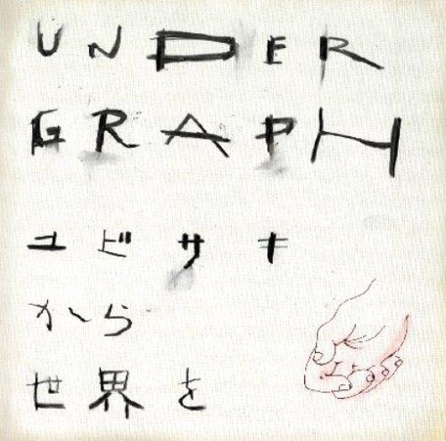 ユビサキから世界を(初回限定盤)(DVD付)