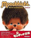 モンチッチ図鑑Monchhichi World