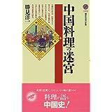 中国料理の迷宮 (講談社現代新書)