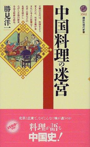 中国料理の迷宮 (講談社現代新書)の詳細を見る