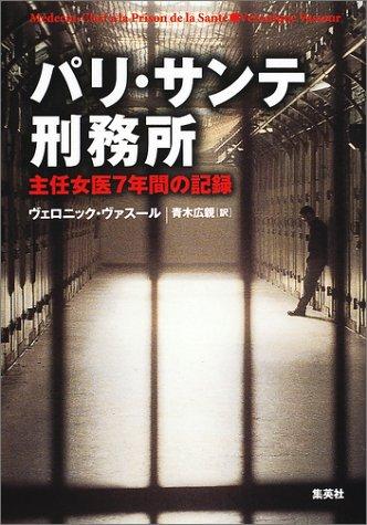 パリ・サンテ刑務所―主任女医7年間の記録の詳細を見る