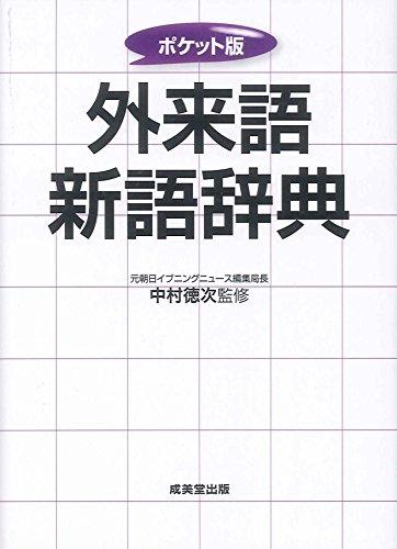 ポケット版 外来語新語辞典