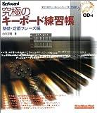 キーボードマガジン 究極のキーボード練習帳 (リットーミュージック・ムック—キーボード・マガジン)