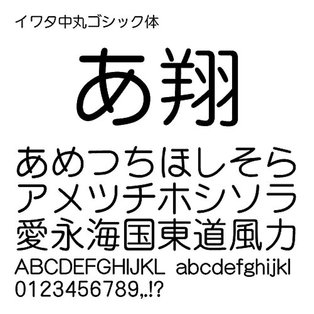 イワタ中丸ゴシック体 TrueType Font for Windows [ダウンロード]