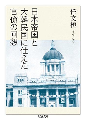 日本帝国と大韓民国に仕えた官僚の回想 (ちくま文庫)