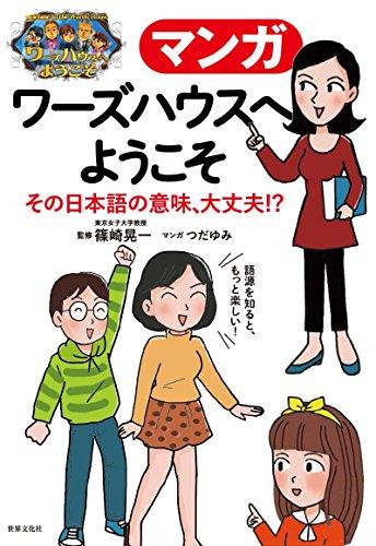 マンガ ワーズハウスへようこそ その日本語の意味、大丈夫! ? 間違えやすい語句・慣用句・難しい言葉・カタカナ語