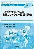 マルチエージェントによる自律ソフトウェア設計・開発 (マルチエージェントシリーズ)