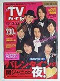 週刊TVガイド広島・島根・鳥取・山口東版(テレビガイド)2007年2月23日号