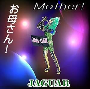 お母さん!