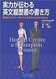 実力が伝わる英文履歴の書き方―構成からアピールのコツまでわかる10 Steps (Nova books)
