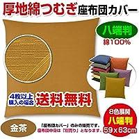 メーカー直販 厚地綿つむぎ 座布団カバー 八端判 59×63cm 日本製 ファスナー式 業務用 (金茶)