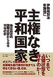 主権なき平和国家 地位協定の国際比較からみる日本の姿 (集英社単行本)