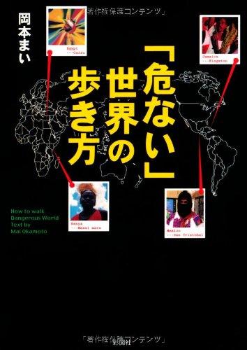 「危ない」世界の歩き方の詳細を見る