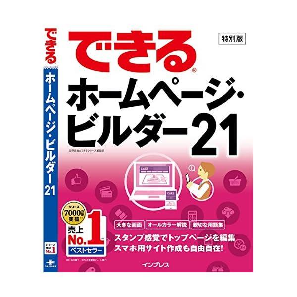 ホームページ・ビルダー21 書籍セット バージ...の紹介画像5