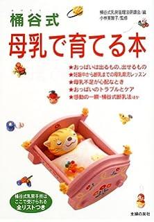 桶谷式乳房管理法の実際 (〔1〕)...
