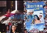 【映画チラシ】蒲田行進曲・風間杜夫/この子の七つのお祝いに//邦・カ