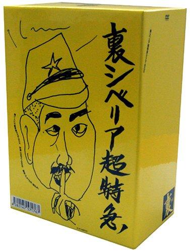 裏・シベリア超特急BOX(通称:うらシベBOX)通常版 [DVD]