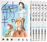 カブのイサキ コミック 全6巻完結セット (アフタヌーンKC)