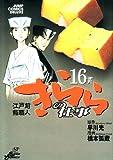 きららの仕事 16 (ジャンプコミックスデラックス)