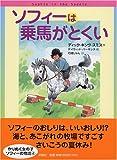ソフィーは乗馬がとくい (児童図書館・文学の部屋)