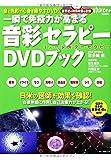 一瞬で免疫力が高まる「音彩セラピー」DVDブック (音と色彩で心身を癒やすDVD! 伝説の音楽家・喜多嶋修が制作! 世界初の特殊映像を収録!) amazon
