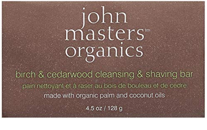 不規則な炭水化物もつれジョンマスターオーガニック バーチ&シダーウッドクレンジング&シェービングソープ 128g