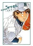 高校球児 ザワさん 11 (BIG SPIRITS COMICS SPECIAL)