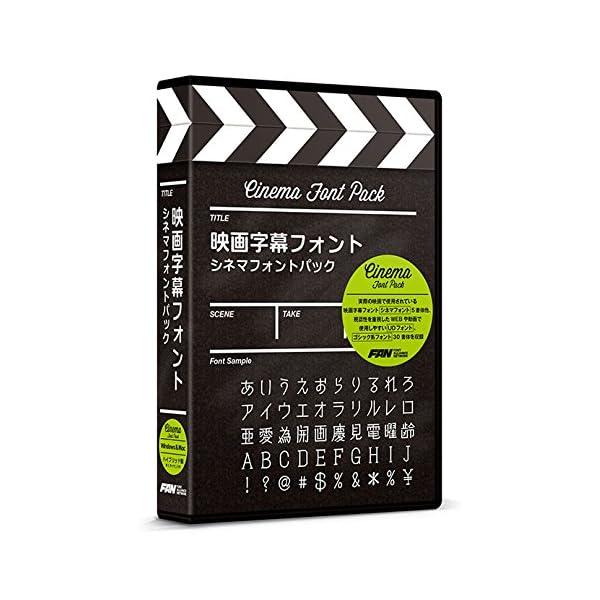 フォント・アライアンス・ネットワーク 映画字幕フ...の商品画像