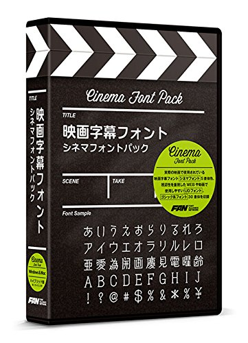 フォント・アライアンス・ネットワーク 映画字幕フォント シネマフォントパック