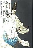 陰陽師 (2) (バーガーSCデラックス (352))