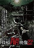 本当にあった 投稿 闇映像22(マジカル夏の特別セルリリース)[DVD]