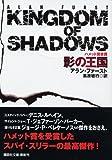 影の王国 (講談社文庫)