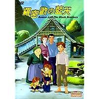 ロミオの青い空 TV全話 コンプリートDVD (全33話)[DVD] 台湾輸入盤 日本語/中国語