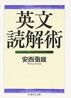 英文読解術 (ちくま学芸文庫)