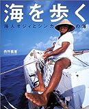 海を歩く―海人オジィとシンカの海 (シリーズ・自然 いのち ひと)