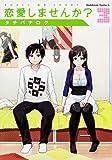 恋愛しませんか? (3) (カドカワコミックス・エース)