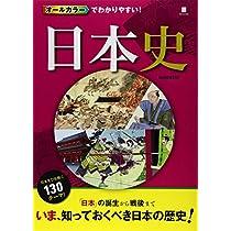 オールカラーでわかりやすい!  日本史