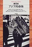 アジア的身体 (平凡社ライブラリー)